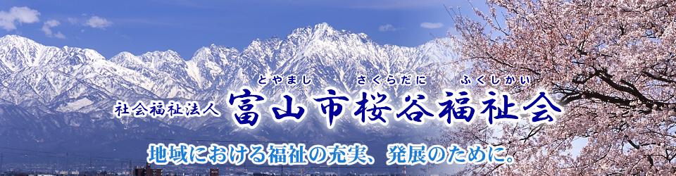 富山市桜谷福祉会